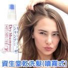 日本Shiseido 資生堂乾洗洗髮劑1...