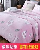 法蘭絨毛毯被子水晶加厚珊瑚絨毯子冬季絨鋪床單毛毛加絨絨牛奶絨 NMS喵小姐