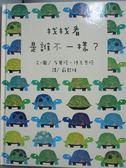 【書寶二手書T1/少年童書_QIM】找找看,是誰不一樣?_布麗塔‧德克恩塔,  蘇懿禎