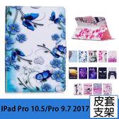 蘋果 ipad 9.7 iPad Pro 10.5 Pro 9.7 2017 air air2 平板套 皮套 平板皮套 平板保護套 手托 支架 HS彩繪平板套