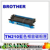 USAINK☆Brother TN210/TN-210C 藍色相容碳粉匣  適用: HL-3040CN/MFC-9120CN/MFC-9010CN