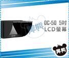 黑熊館 VILTROX 唯卓 高解析 外接液晶螢幕  DC-50 5吋 LCD 螢幕 HDMI AV 單眼 攝影機 攝影
