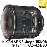 NIKON AF-S Fisheye 8-15mm F3.5-4.5E ED 贈1000元郵政禮券 (24期0利率 免運 國祥公司貨) 魚眼鏡頭 NIKKOR