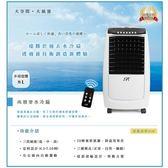 尚朋堂 8L水冷扇 SPY-E250 / SPYE250 3D蜂巢狀紙簾