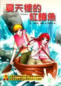 【曬書搶優惠】夏天裡的紅鱒魚