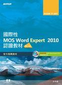 (二手書)國際性MOS Word Expert 2010認證教材EXAM 77-887(專業級)(第2版)