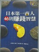 【書寶二手書T1/財經企管_LHH】日本第一商人46則賺錢智慧_陳寶蓮, 清水克衛