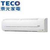 【TECO東元】11-13坪定頻單冷分離式冷氣MA-GS90FC/MS-GS90FC