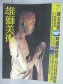 【書寶二手書T7/雜誌期刊_PEU】雄獅美術_1994/7_黃土水百年誕辰紀念