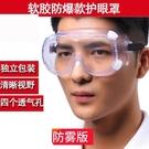 護目鏡 護目鏡工廠價專業防護鏡防飛濺防風防塵勞保防疫眼鏡眼罩騎行面罩