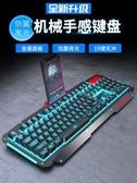 有線鍵盤背光游戲電腦臺式家用發光機械手感筆記本外接USB有線鍵盤鼠標套裝 LX新品