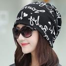 頭巾帽 帽子女春秋季時尚套頭帽多功能頭巾帽韓版防風堆堆帽透氣月子帽寶貝計畫 上新