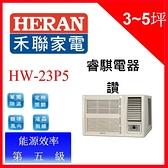 好購物 Good Shopping 禾聯【HW-23P5】3~5坪 頂級旗艦型窗型冷氣 全機三年保固