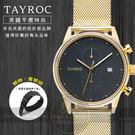 Tayroc英國設計師品牌時尚雅痞紳士計時腕錶TXM090公司貨