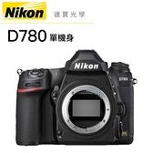Nikon D780 Body 單機身 全片幅 5/31前登錄送10000元郵政禮卷 國祥公司貨 德寶光學