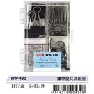 COX 三燕 攜帶型文具組合 HW-430