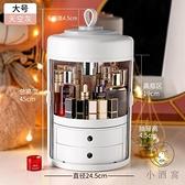 便攜梳妝盒旋轉化妝品收納盒防塵大容量置物架【小酒窩服飾】