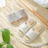 日式開口夏季室內亞麻居家拖鞋男女地板軟底防滑家居情侶棉麻拖鞋
