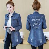 牛仔外套女裝韓版修身大碼學生中長款破洞衣服長袖夾克外套 EY4017『M&G大尺碼』