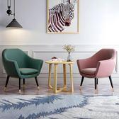 北歐單人懶人沙發陽臺小戶型椅子現代簡約簡易休閒臥室房間沙發椅 NMS漾美眉韓衣