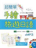 (二手書)超簡單手繪旅遊日語(增修二版)