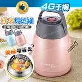 600ML 內304 不鏽鋼真空燜燒罐不鏽鋼燜燒罐手提悶燒鍋悶燒壺燜燒罐悶燒保溫~4G 手機~