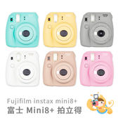 FUJIFILM 富士日本國內限定版 MINI8+ PLUS 拍立得相機 單機 新色上市 免運