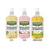 法國 MAITRE SAVON 玫翠思 馬賽液體皂(1000ml) 5款可選【小三美日】沐浴