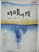 【書寶二手書T2/翻譯小說_BBD】時晴時陰_川上弘美