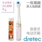 【dretec】Suzy,s Zoo 梨花熊攜帶式音波電動牙刷-熊愛心