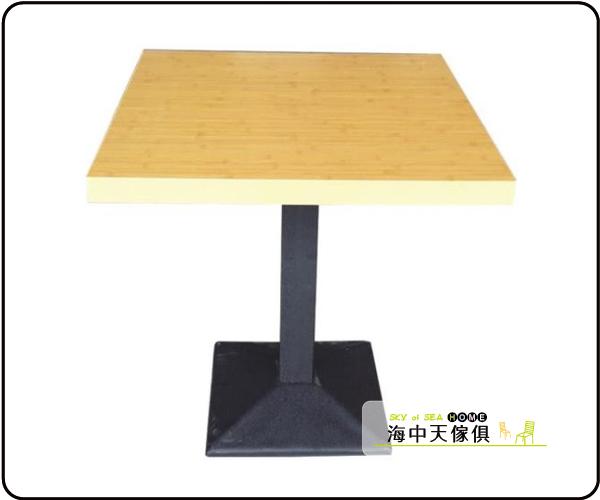 {{ 海中天休閒傢俱廣場 }} F43 摩登時尚 餐桌系列 U-OY6060 仿竹面簡餐方桌