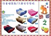 *幼之圓*親親兒童輔助汽座增高墊~台灣製~學童專用汽車安全座椅