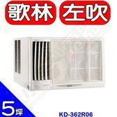 KOLIN歌林【KD-362L06】左吹窗型冷氣