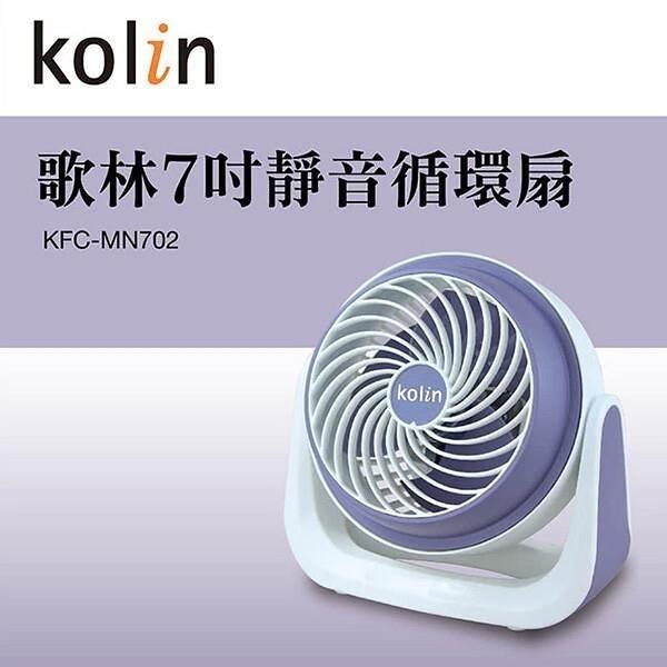 【南紡購物中心】Kolin歌林KFC-MN702 7吋靜音循環扇