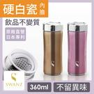 SWANZ|晶粹陶瓷保溫杯(2色) - ...