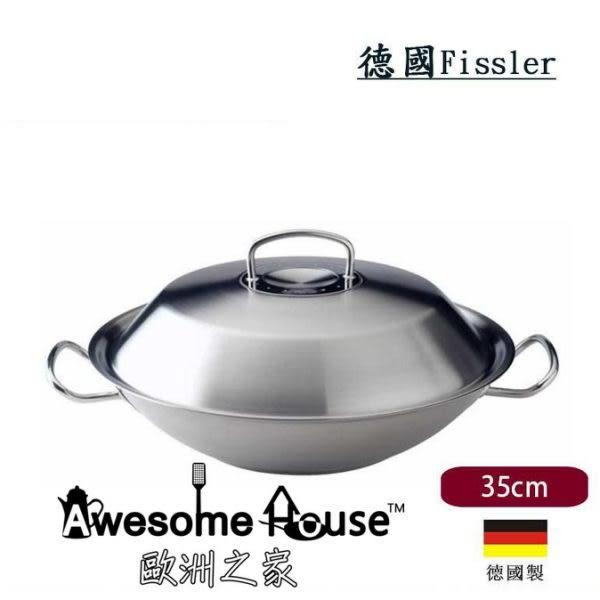 德國 Fissler 主廚系列 Original profi collection 35cm 不鏽鋼鍋 中華炒鍋
