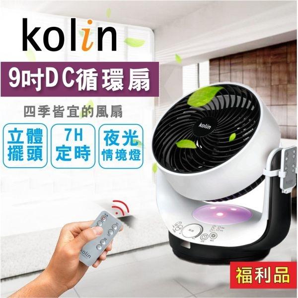 (福利品)【歌林】9吋夜光情境3D立體擺頭DC循環扇/電風扇KFC-MN931DC 保固免運