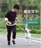 狗狗跑步牽引繩寵物伸縮反光遛狗繩金毛狗鏈子大中小型犬狗用品 交換禮物