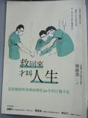 【書寶二手書T2/保健_NEI】救回來才叫人生-急診醫師與死神拚搏近30年的行醫手札_陳維恭