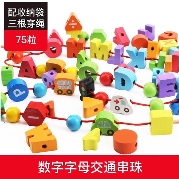嬰幼兒童益智玩具1-2-3歲穿線穿珠