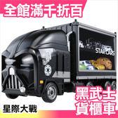 【小福部屋】日本 TOMICA 多美 星際大戰star wars黑武士 貨櫃車 聯結車 聖誕節禮物【新品上架】