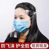 防飛沫防塵面罩口罩透明隔離病毒護全臉防護帽防油煙醫護專用防水