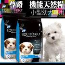 【培菓平價寵物網】Equilibrio尊...