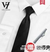 秒殺衣服配飾男士黑色領帶男正裝韓版6cm學生女西裝商務窄版小純黑結婚職業潮