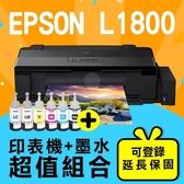 【印表機+墨水延長保固組】EPSON L1800 原廠A3無邊列印連續供墨印表機+原廠墨水組T6731~T6736