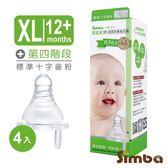小獅王辛巴 Simba 超柔防脹氣標準十字奶嘴XL(4入)