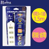 朝日科技 PTP-214-5 2P高溫斷電1開3+1插延長線 1入