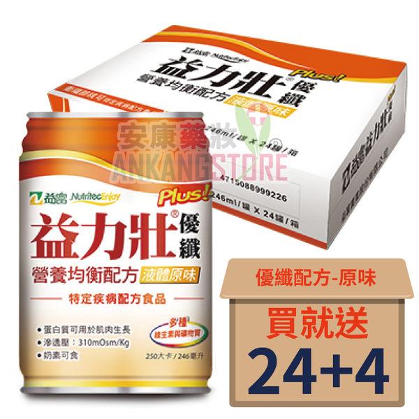✔加贈4瓶✔【益富】益力壯Plus 優纖營養均衡配方(液體原味)246ML/瓶x24/箱