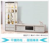 《固的家具GOOD》619-5-AT 雪松8.2尺L櫃/全組【雙北市含搬運組裝】