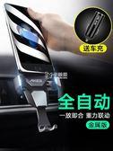 手機支架 車載汽車用出風口車內卡扣式創意萬能通用多功能支撐導航 卡菲婭